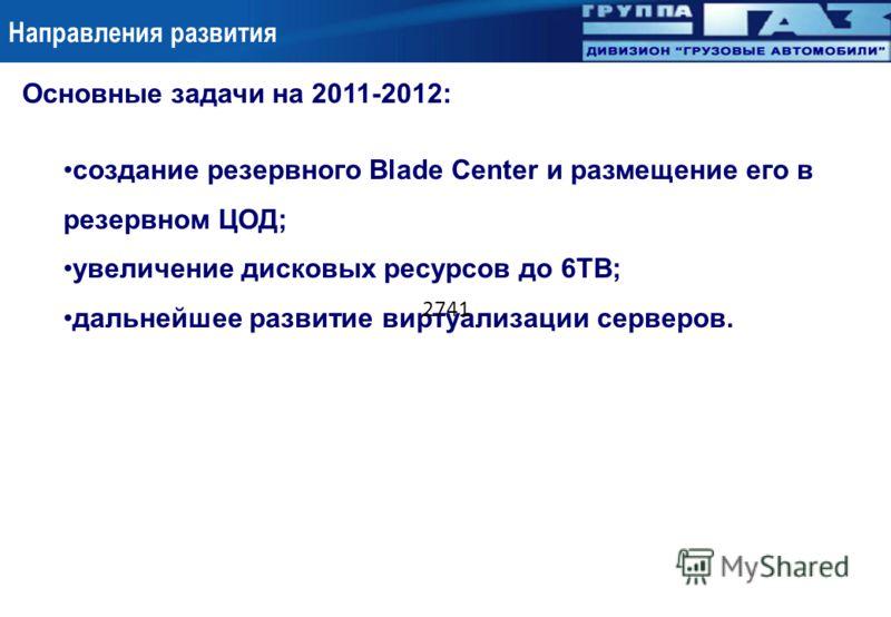 Направления развития Основные задачи на 2011-2012: создание резервного Blade Center и размещение его в резервном ЦОД; увеличение дисковых ресурсов до 6ТB; дальнейшее развитие виртуализации серверов. 2741