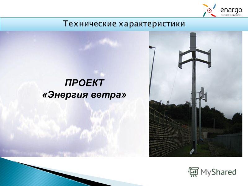 ПРОЕКТ «Энергия ветра»