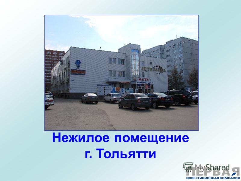 Нежилое помещение г. Тольятти