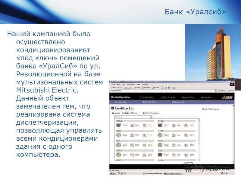 Банк «Уралсиб» Нашей компанией было осуществлено кондиционированиет «под ключ» помещений банка «УралСиб» по ул. Революционной на базе мультизональных систем Mitsubishi Electric. Данный объект замечателен тем, что реализована система диспетчеризации,