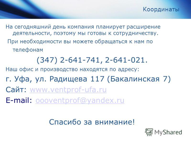 Координаты На сегодняшний день компания планирует расширение деятельности, поэтому мы готовы к сотрудничеству. При необходимости вы можете обращаться к нам по телефонам (347) 2-641-741, 2-641-021. Наш офис и производство находятся по адресу: г. Уфа,