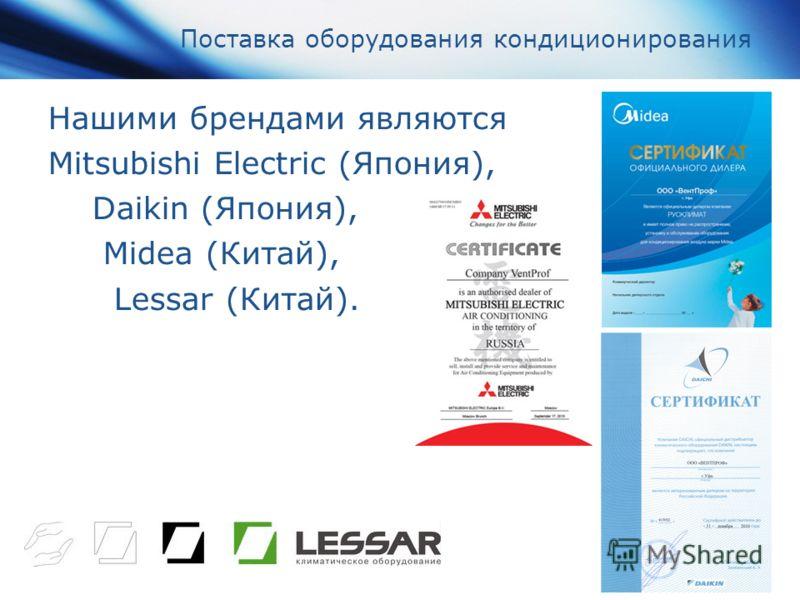Поставка оборудования кондиционирования Нашими брендами являются Mitsubishi Electric (Япония), Daikin (Япония), Midea (Китай), Lessar (Китай).