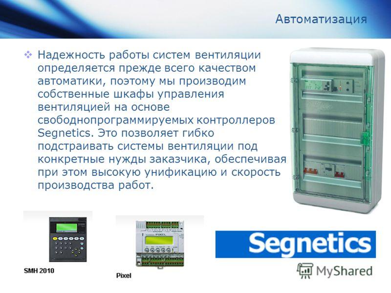 Автоматизация Надежность работы систем вентиляции определяется прежде всего качеством автоматики, поэтому мы производим собственные шкафы управления вентиляцией на основе свободнопрограммируемых контроллеров Segnetics. Это позволяет гибко подстраиват
