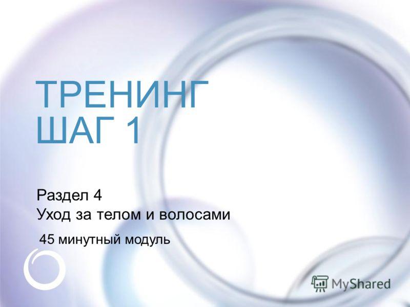 © Oriflame Cosmetics S.A. 2009 Раздел 4 Уход за телом и волосами 45 минутный модуль ТРЕНИНГ ШАГ 1