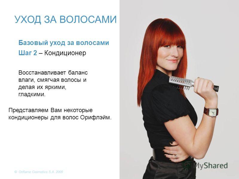 Базовый уход за волосами Шаг 2 – Кондиционер Восстанавливает баланс влаги, смягчая волосы и делая их яркими, гладкими. Представляем Вам некоторые кондиционеры для волос Орифлэйм. УХОД ЗА ВОЛОСАМИ