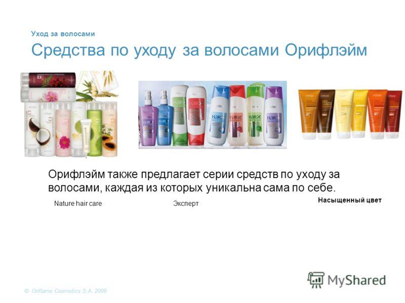 © Oriflame Cosmetics S.A. 2009 Nature hair careЭксперт Насыщенный цвет Средства по уходу за волосами Орифлэйм Орифлэйм также предлагает серии средств по уходу за волосами, каждая из которых уникальна сама по себе. Уход за волосами