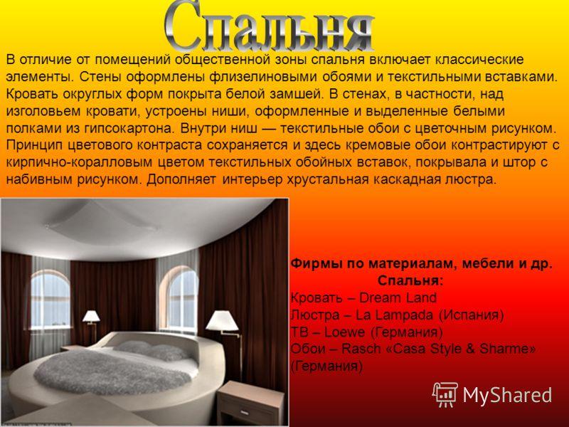 В отличие от помещений общественной зоны спальня включает классические элементы. Стены оформлены флизелиновыми обоями и текстильными вставками. Кровать округлых форм покрыта белой замшей. В стенах, в частности, над изголовьем кровати, устроены ниши,
