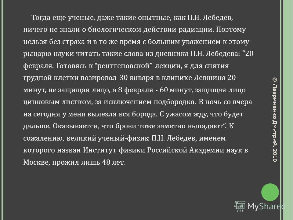 Тогда еще ученые, даже такие опытные, как П.Н. Лебедев, ничего не знали о биологическом действии радиации. Поэтому нельзя без страха и в то же время с большим уважением к этому рыцарю науки читать такие слова из дневника П.Н. Лебедева: 20 февраля. Го