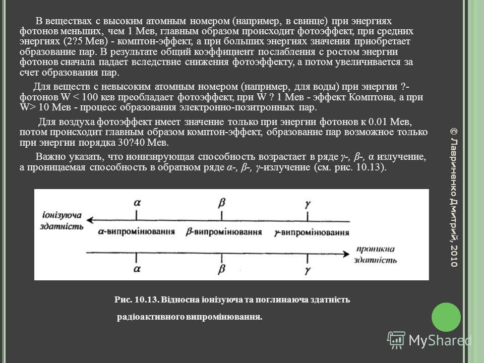 В веществах с высоким атомным номером (например, в свинце) при энергиях фотонов меньших, чем 1 Мев, главным образом происходит фотоэффект, при средних энергиях (2?5 Мев) - комптон-эффект, а при больших энергиях значения приобретает образование пар. В