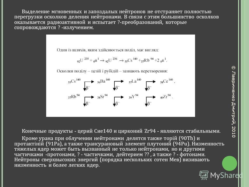 Выделение мгновенных и запоздалых нейтронов не отстраняет полностью перегрузки осколков деления нейтронами. В связи с этим большинство осколков оказывается радиоактивной и испытает ?-преобразований, которые сопровождаются ? -излучением. Конечные прод