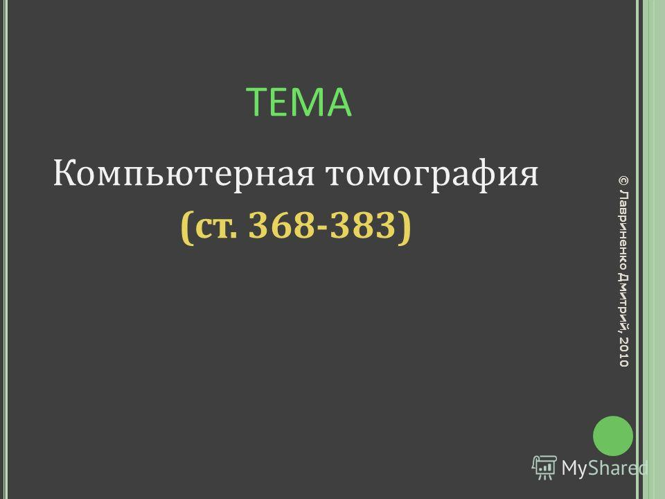 ТЕМА Компьютерная томография (ст. 368-383) © Лавриненко Дмитрий, 2010