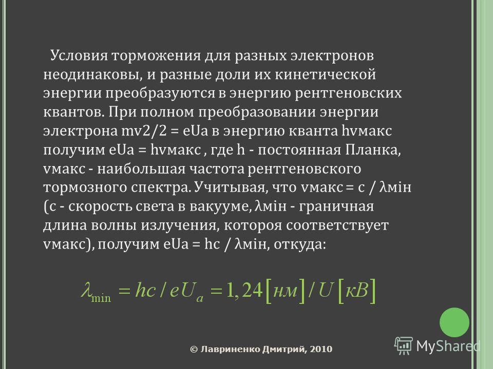 Условия торможения для разных электронов неодинаковы, и разные доли их кинетической энергии преобразуются в энергию рентгеновских квантов. При полном преобразовании энергии электрона mv2/2 = eUa в энергию кванта hvмакс получим eUa = hvмакс, где h - п
