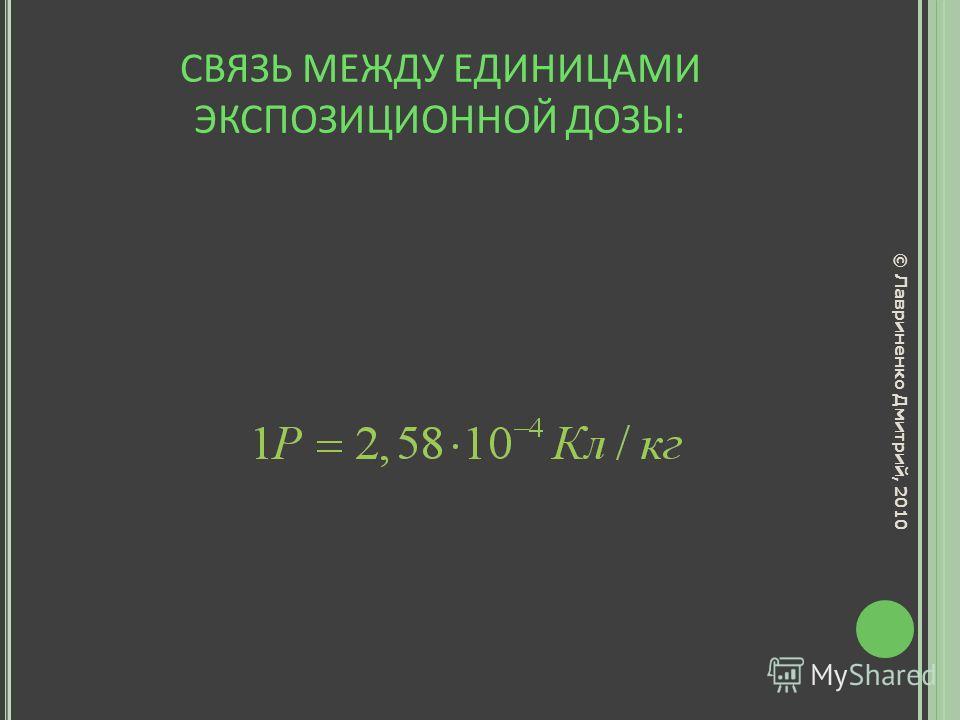 СВЯЗЬ МЕЖДУ ЕДИНИЦАМИ ЭКСПОЗИЦИОННОЙ ДОЗЫ: © Лавриненко Дмитрий, 2010