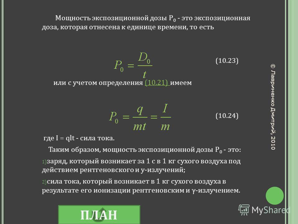 Мощность экспозиционной дозы Р 0 - это экспозиционная доза, которая отнесена к единице времени, то есть (10.23) или с учетом определения (10.21) имеем(10.21) (10.24) где І = qlt - сила тока. Таким образом, мощность экспозиционной дозы Р 0 - это: 1) з
