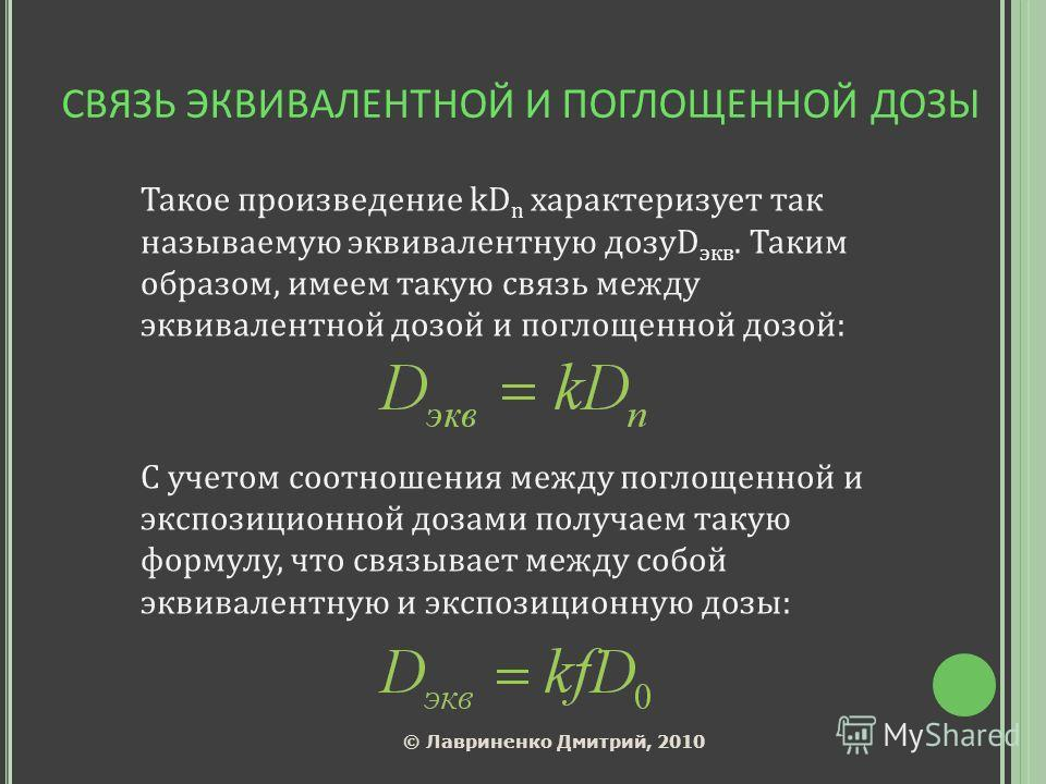 СВЯЗЬ ЭКВИВАЛЕНТНОЙ И ПОГЛОЩЕННОЙ ДОЗЫ Такое произведение kD n характеризует так называемую эквивалентную дозуD экв. Таким образом, имеем такую связь между эквивалентной дозой и поглощенной дозой: С учетом соотношения между поглощенной и экспозиционн