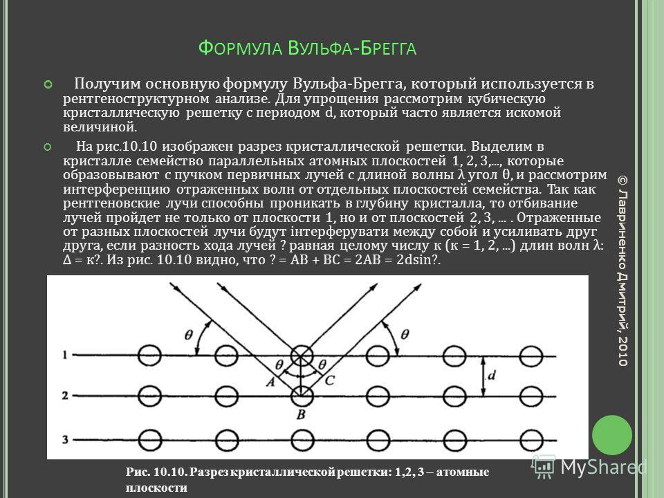 Ф ОРМУЛА В УЛЬФА -Б РЕГГА Получим основную формулу Вульфа-Брегга, который используется в рентгеноструктурном анализе. Для упрощения рассмотрим кубическую кристаллическую решетку с периодом d, который часто является искомой величиной. На рис.10.10 изо