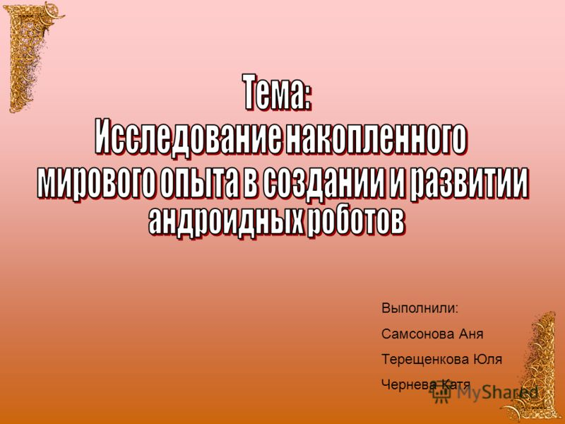 Выполнили: Самсонова Аня Терещенкова Юля Чернева Катя