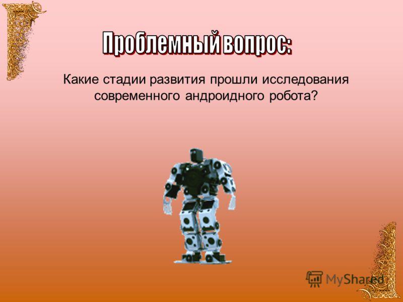 Какие стадии развития прошли исследования современного андроидного робота?
