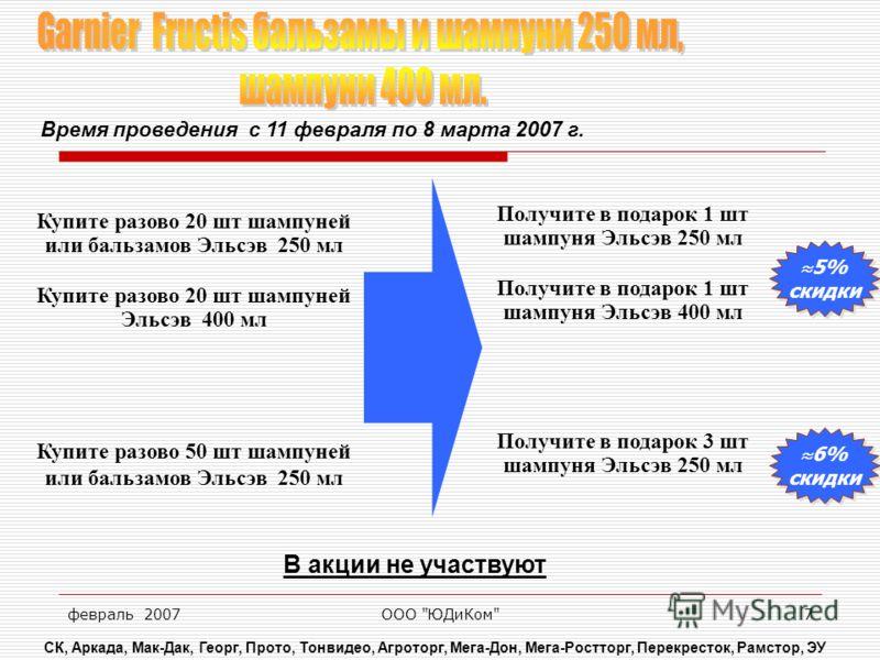 февраль 2007ООО