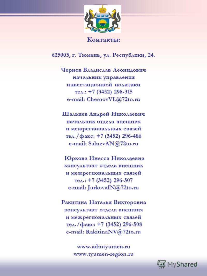 ТЮМЕНСКАЯ ОБЛАСТЬ - ВАШ НАДЕЖНЫЙ ПАРТНЕР! Название предприятияНаименование продукции 20. ООО «ПолиТрейд» 625013, г.Тюмень, ул.50 лет Октября, 62А, корп.2/1 тел./факс: +7 (3452) 41-71-58, 48- 48-08 E-mail: dkks@list.ru www.pt-tmn.ru Генеральный директ