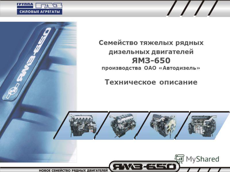 Семейство тяжелых рядных дизельных двигателей ЯМЗ-650 производства ОАО «Автодизель» Техническое описание