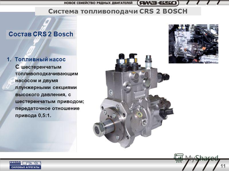 11 1. Топливный насос С шестеренчатым топливоподкачивающим насосом и двумя плунжерными секциями высокого давления, с шестеренчатым приводом; передаточное отношение привода 0,5:1. Состав CRS 2 Bosch Система топливоподачи CRS 2 BOSCH