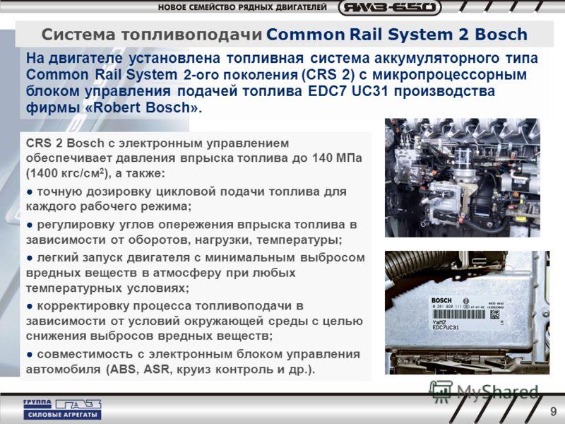 9 Система топливоподачи Common Rail System 2 Bosch CRS 2 Bosch с электронным управлением обеспечивает давления впрыска топлива до 140 МПа (1400 кгс/см 2 ), а также: точную дозировку цикловой подачи топлива для каждого рабочего режима; регулировку угл