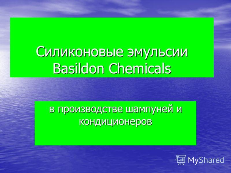 Cиликоновые эмульсии Basildon Chemicals в производстве шампуней и кондиционеров