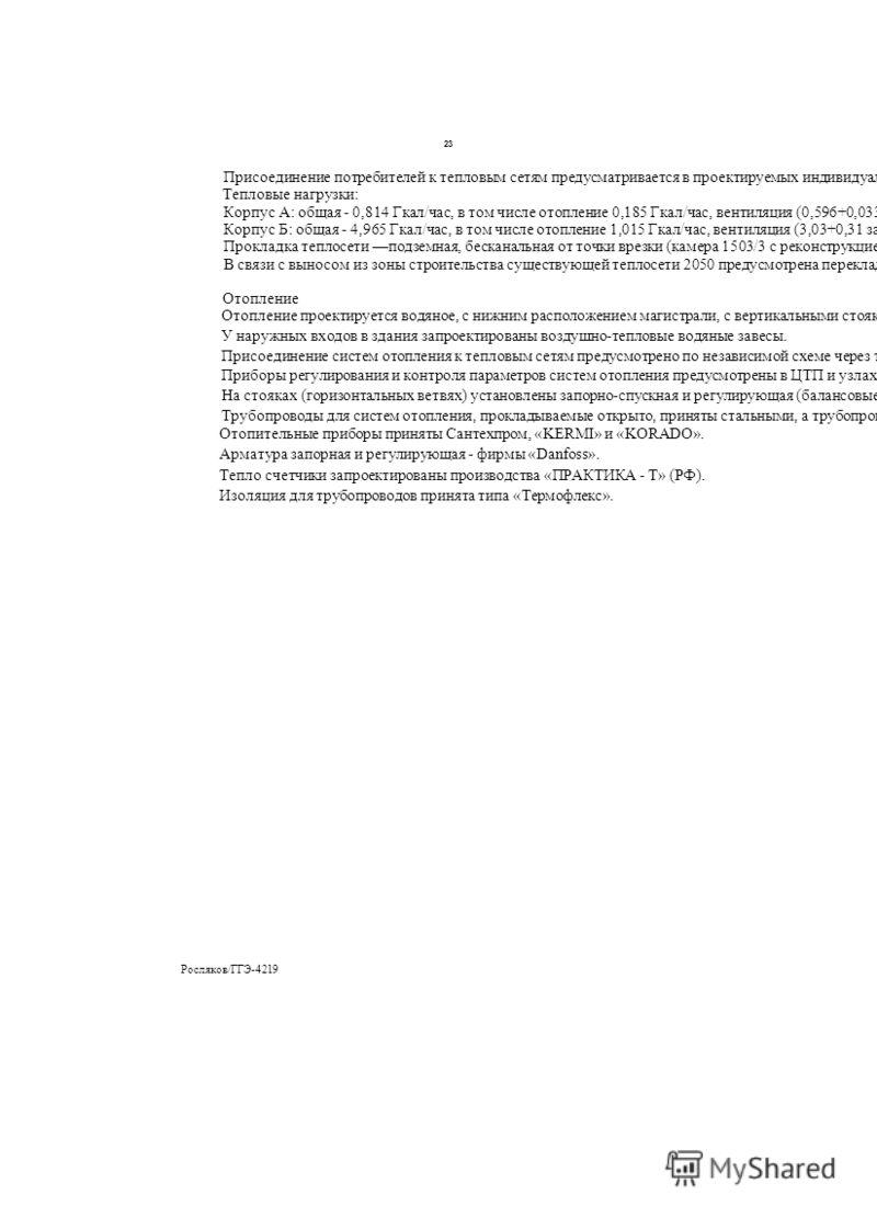 23 Присоединение потребителей к тепловым сетям предусматривается в проектируемых индивидуальных, для каждого корпуса, тепловых пунктах ИТП-1; ИТП-2. (на отм. -4.200) Схема присоединения потребителей - независимая, кроме присоединения тепловых завес.