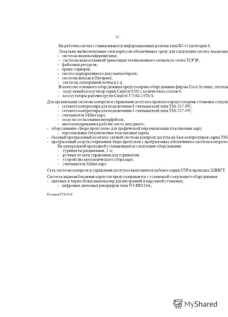 29 На рабочих местах устанавливаются информационные розетки типа RJ-45 категории 6. Локально-вычислительные сети корпусов обеспечивают среду для следующих систем Академии: - системы видеоконференцсвязи; - системы ведомственной трансляции телевизионно