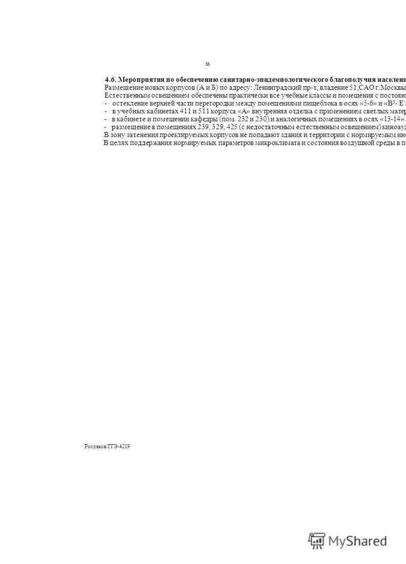 35 4.6. Мероприятия по обеспечению санитарно-эпидемиологического благополучия населения и работающих Размещение новых корпусов (А и Б) по адресу: Ленинградский пр-т, владение 51,САО г.Москвы согласовано органами Росдотребнадзора (заключение Управлени