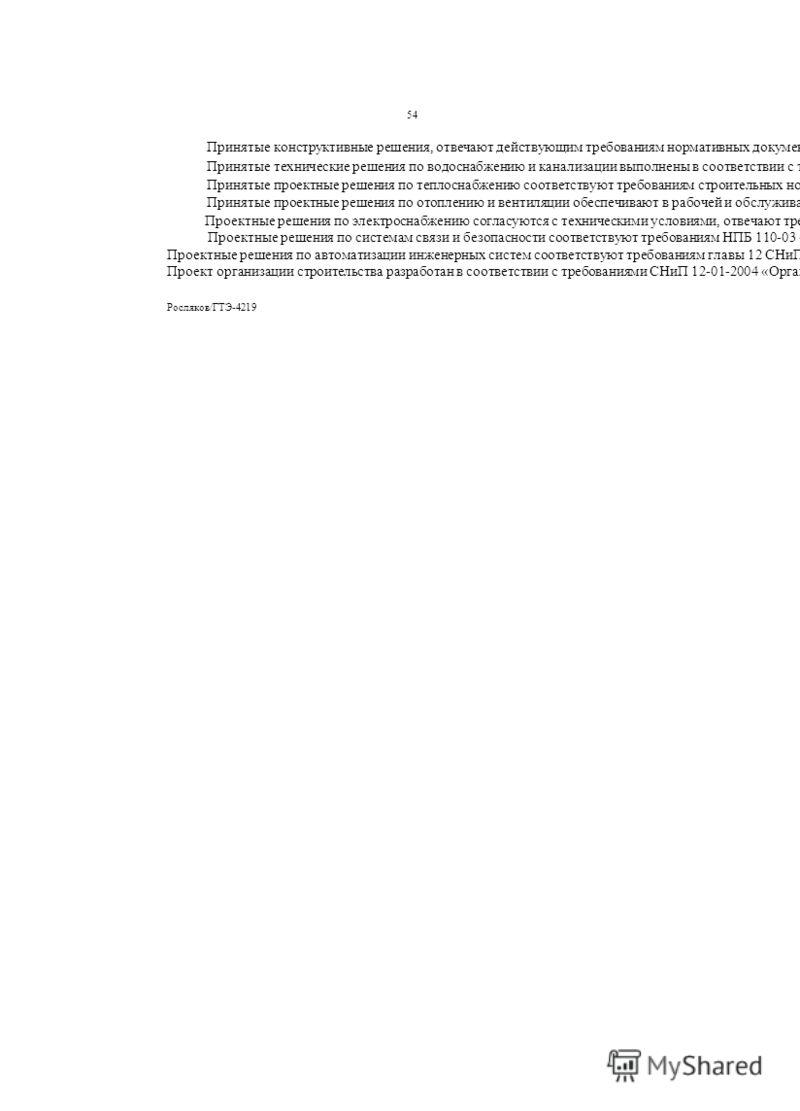 54 Принятые конструктивные решения, отвечают действующим требованиям нормативных документов (СНиП 2,02.01-83* «Основания зданий и сооружений», СНиП 52-01-2003 «Бетонные и железобетонные конструкции», СНиП 2.01.07-85* «Нагрузки и воздействия»). Принят