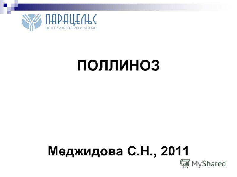ПОЛЛИНОЗ Меджидова С.Н., 2011