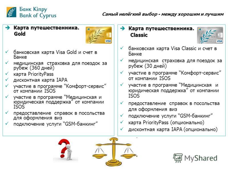 Карта путешественника. Карта путешественника. Gold Gold банковская карта Visa Gold и счет в Банке медицинская страховка для поездок за рубеж (360 дней) карта PriorityPass дисконтная карта IAPA участие в программе Комфорт-сервис от компании ISOS участ