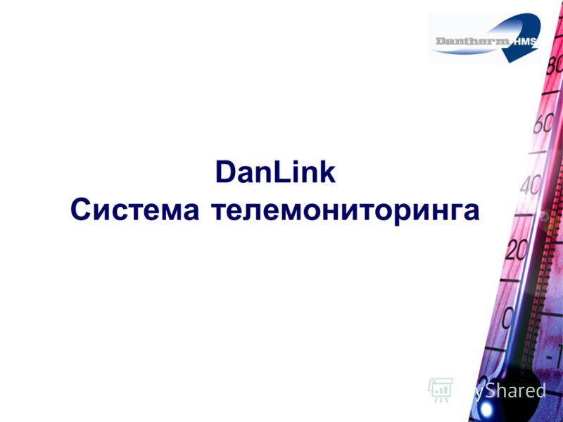 DanLink Система телемониторинга