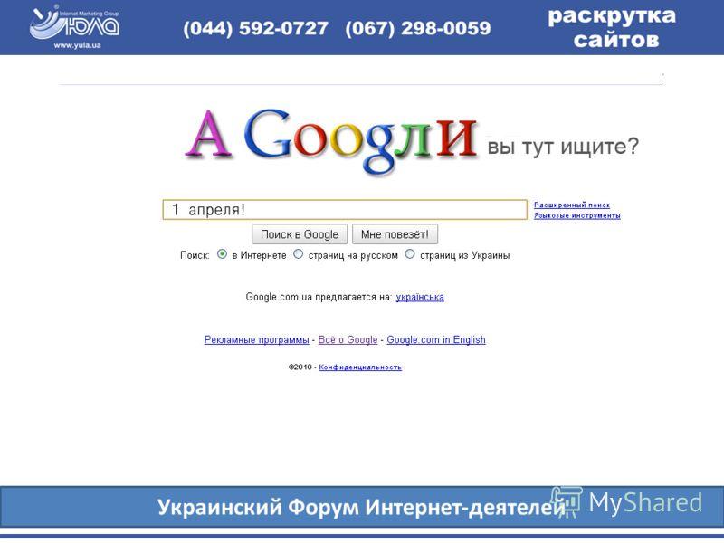 Украинский Форум Интернет-деятелей