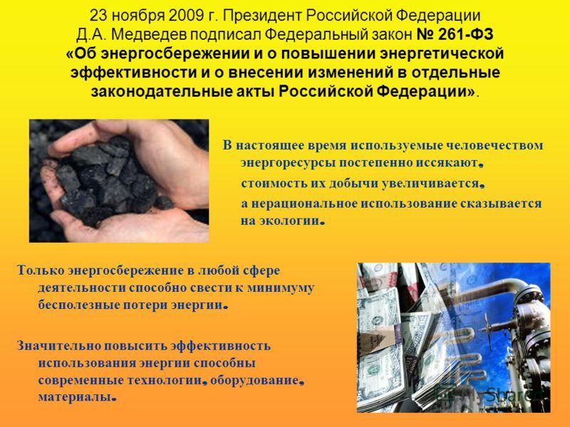 23 ноября 2009 г. Президент Российской Федерации Д.А. Медведев подписал Федеральный закон 261-ФЗ «Об энергосбережении и о повышении энергетической эффективности и о внесении изменений в отдельные законодательные акты Российской Федерации». Только эне