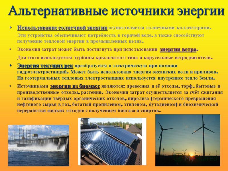 Альтернативные источники энергии Использование солнечной энергии Использование солнечной энергии осуществляется солнечными коллекторами. Эти устройства обеспечивают потребность в горячей воде, а также способствуют получению тепловой энергии в промышл