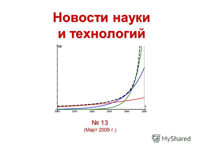 Новости науки и технологий 13 (Март 2009 г.) 13 (Март 2009 г.)