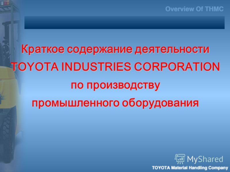 Краткое содержание деятельности TOYOTA INDUSTRIES CORPORATION по производству промышленного оборудования