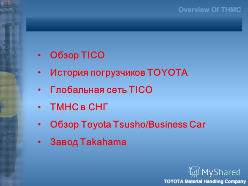 Обзор TICO История погрузчиков TOYOTA Глобальная сеть TICO TMHC в СНГ Обзор Toyota Tsusho/Business Car Завод Takahama