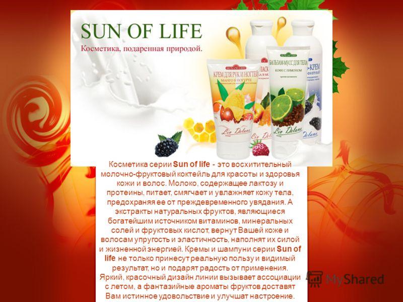 Косметика серии Sun of life - это восхитительный молочно-фруктовый коктейль для красоты и здоровья кожи и волос. Молоко, содержащее лактозу и протеины, питает, смягчает и увлажняет кожу тела, предохраняя ее от преждевременного увядания. А экстракты н