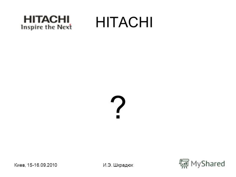 Киев, 15-16.09.2010И.Э. Шкрадюк HITACHI ?