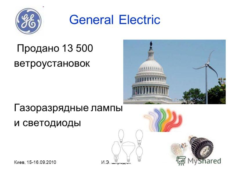 Киев, 15-16.09.2010И.Э. Шкрадюк General Electric Продано 13 500 ветроустановок Газоразрядные лампы и светодиоды