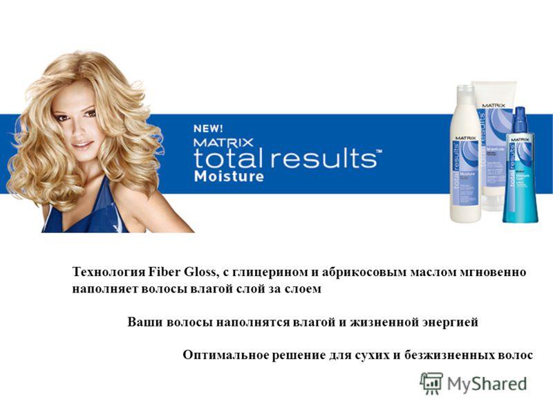 Технология Fiber Gloss, с глицерином и абрикосовым маслом мгновенно наполняет волосы влагой слой за слоем Ваши волосы наполнятся влагой и жизненной энергией Оптимальное решение для сухих и безжизненных волос