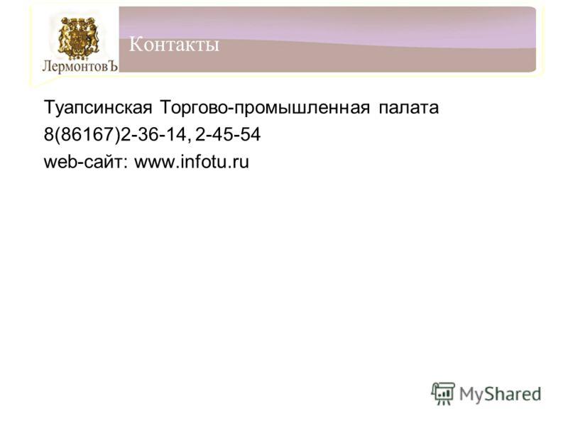Контакты Туапсинская Торгово-промышленная палата 8(86167)2-36-14, 2-45-54 web-сайт: www.infotu.ru