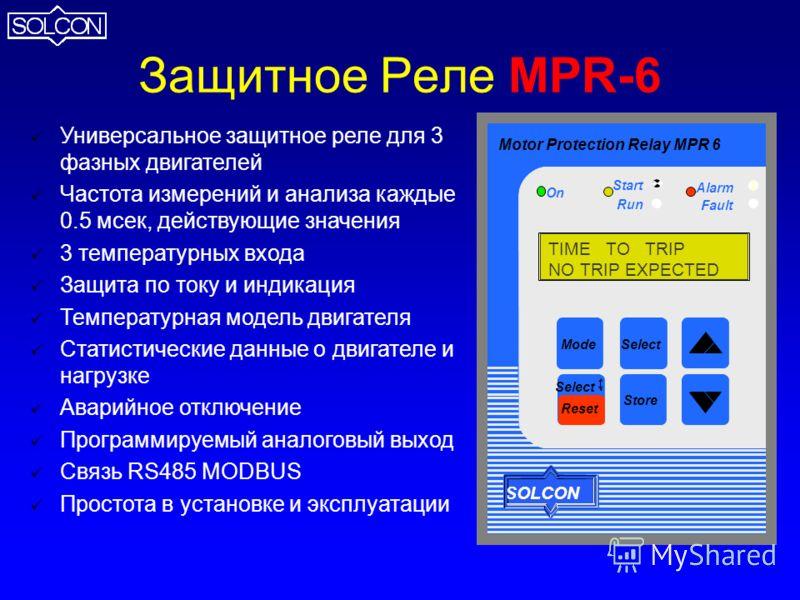 Защитное Реле MPR-6 Motor Protection Relay MPR 6 TIME TO TRIP NO TRIP EXPECTED On Start Run Alarm Fault SOLCON Mode Store Select Reset Универсальное защитное реле для 3 фазных двигателей Частота измерений и анализа каждые 0.5 мсек, действующие значен