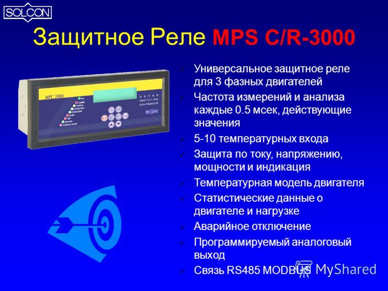 Защитное Реле MPS C/R-3000 Универсальное защитное реле для 3 фазных двигателей Частота измерений и анализа каждые 0.5 мсек, действующие значения 5-10 температурных входа Защита по току, напряжению, мощности и индикация Температурная модель двигателя
