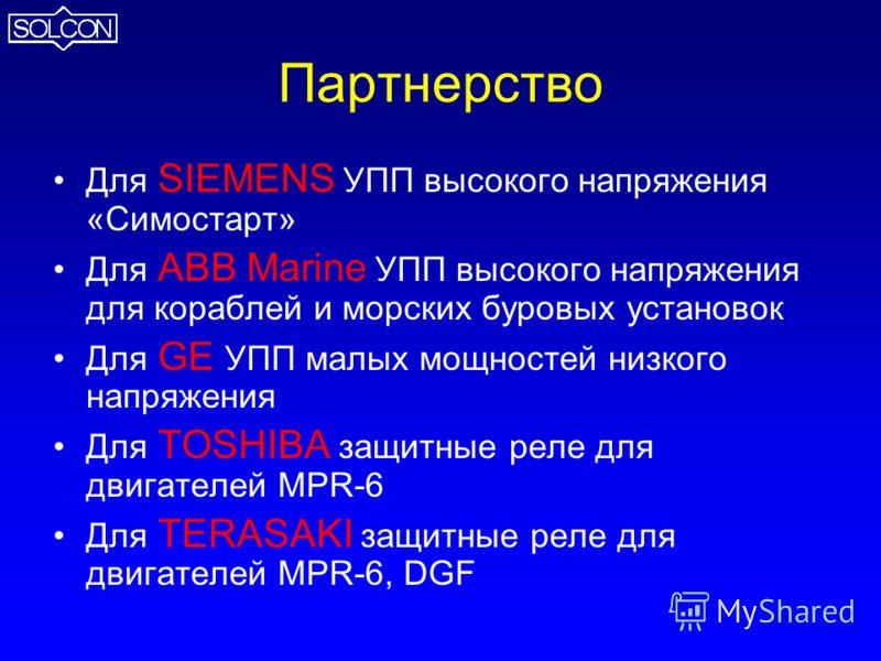 Партнерство Для SIEMENS УПП высокого напряжения «Симостарт» Для ABB Marine УПП высокого напряжения для кораблей и морских буровых установок Для GE УПП малых мощностей низкого напряжения Для TOSHIBA защитные реле для двигателей MPR-6 Для TERASAKI защи