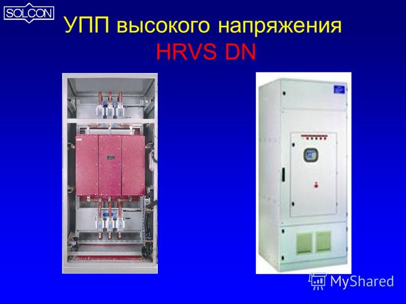 УПП высокого напряжения HRVS DN